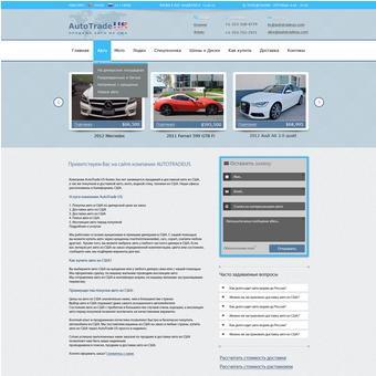 Создание сайта по продаже автомобилей из США