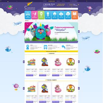 Разработка крупного интернет магазина детских товаров
