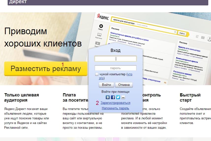 Первый шаг регистрации в Директ