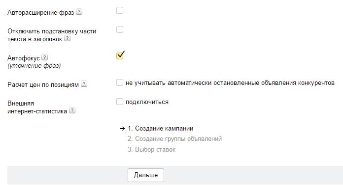Настройка расширенная Яндекс Директ