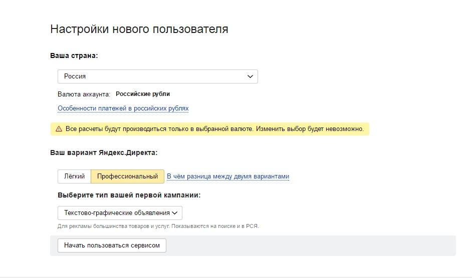 Настройка Яндекс Директ шаг 3