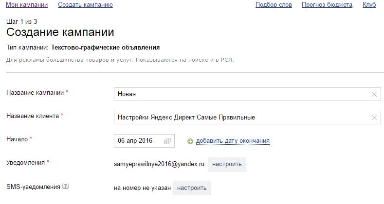 Первые настройки Яндекс Директ в кабинете