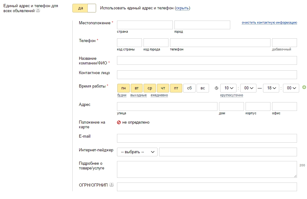Заполнение виртуальной визитки в Яндекс Директ