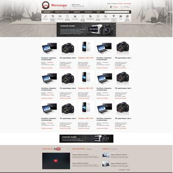 Разработка интернет магазина по продаже фототехники